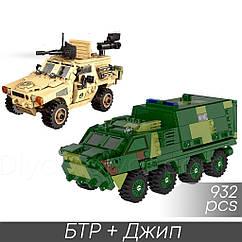 Конструктор limo toy kb 013 военная техника машина бронетранспортер 932 детали