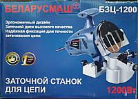 Заточной станок для цепей Беларусмаш БЗЦ-1200, 2 диска в комплекте, алюминиевое основание
