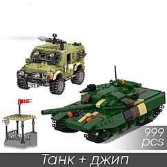 Конструктор limo toy kb 016 военная техника машина танк 999 деталей