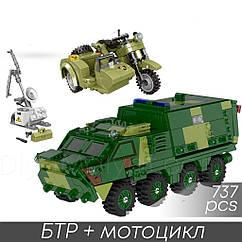 Конструктор limo toy kb 011 военная техника мотоцикл бронетранспортер 737 деталей