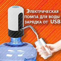 Помпа для воды электрическая с аккумулятором Pump Dispenser