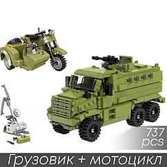 Конструктор limo toy kb 009 военная техника мотоцикл/машина 737 деталей