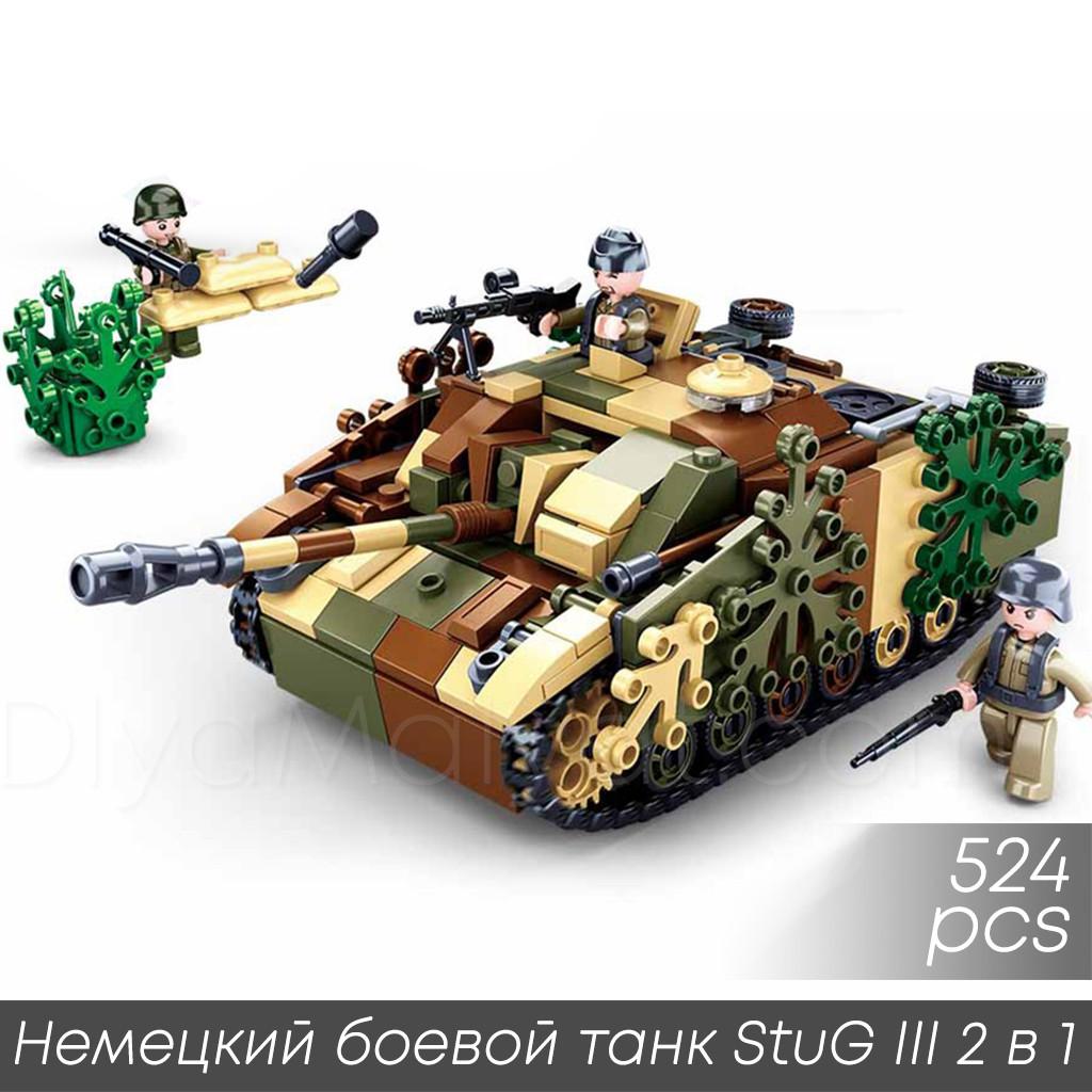 """Конструктор Sluban M38-B0858 """"Немецкий боевой танк StuG III 2 в 1"""" 524 дет"""