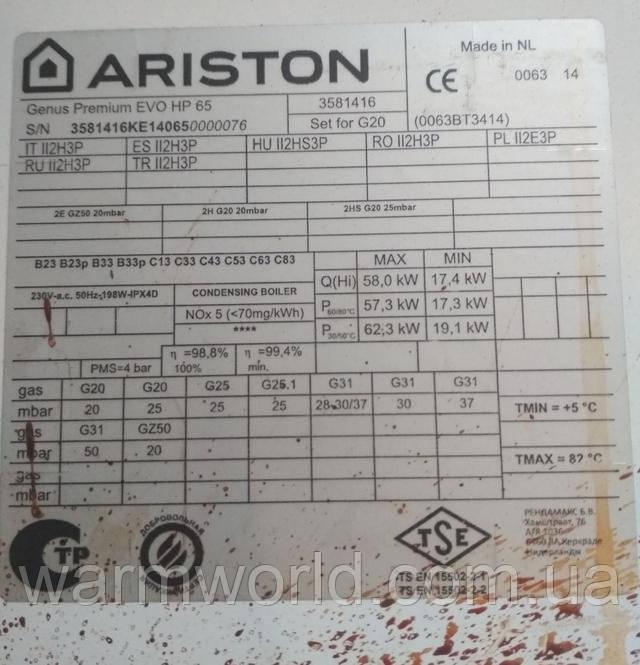 Модель котла: Genus Premium EVO HP 65