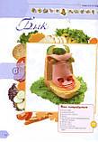 Книга Кулинария с улыбкой, фото 2