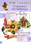 Книга Кулинария с улыбкой, фото 3