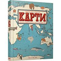 Книга Карты. Иллюстрированное путешествие материками, морями и культурами мира Колесо Жизни
