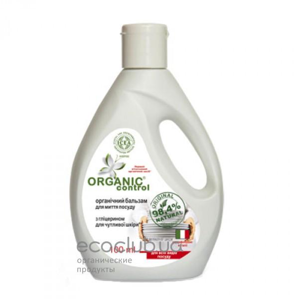 Бальзам для мытья посуды с глицерином для чувствительной кожи органический Organic control 100мл