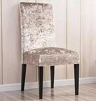 Универсальные чехлы на стулья, велюр Турция Кофе с молоком