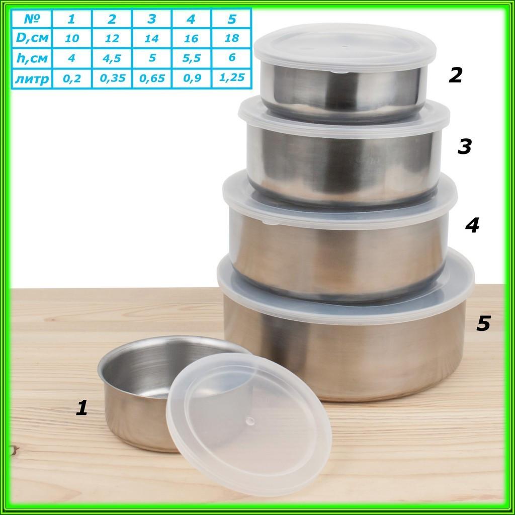 Набор судочков из нержавеющей стали из 5-ти штук обьём 0,2/0,35/0,65/0,9/1,25л.
