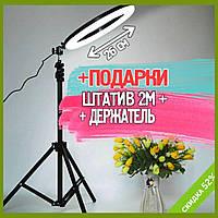 Кільцева лампа 26см Led лампа блогера лампа тік ток ютуб селфи кільце кільцевої світло