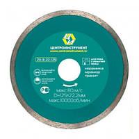 Алмазный диск  плитка 125x5x22.2 ЦЕНТРОИНСТУМЕНТ