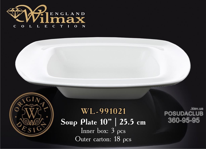 Супова тарілка Wilmax 250мм
