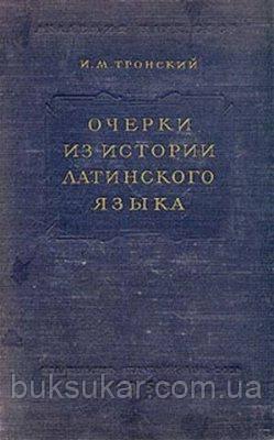 Тронский И.М. Очерки из истории латинского языка