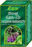 Фиточай Эдель №23 из корней живокоста лекарственного,50гр