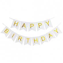"""Гірлянда """"Happy Birthday"""" біла.Велика.Розмір прапорця 20-16см. 1863"""