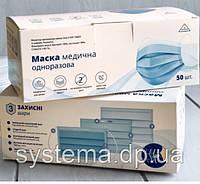 Маска медицинская, трёхслойная с носовым фиксатором, сертификат