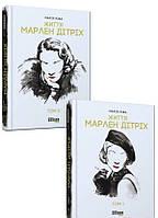 Життя Марлен Дітріх. Комплект у 2-х томах. Марія Ріва (Тверда)