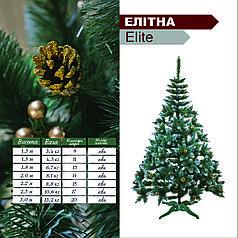"""Искуственная елка(сосна) """"Элитна Elite"""" с шишками цвета золота 1.3 м"""