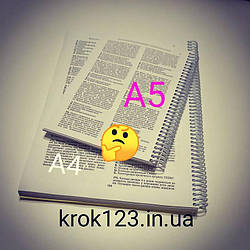 Порівняння розмірів А4 і А5 3