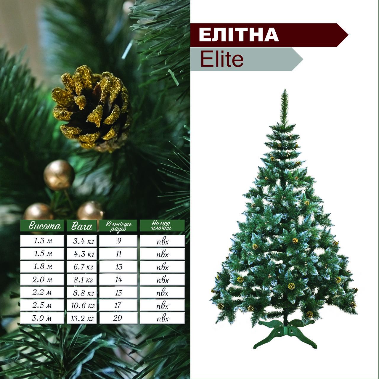 """Штучна ялинка(сосна) """"Елітна Elite"""" з шишками та ягодами 1.3 м"""