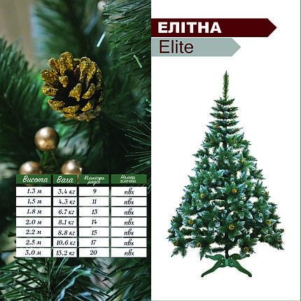 "Штучна ялинка(сосна) ""Елітна Elite"" з шишками та ягодами 1.3 м, фото 2"