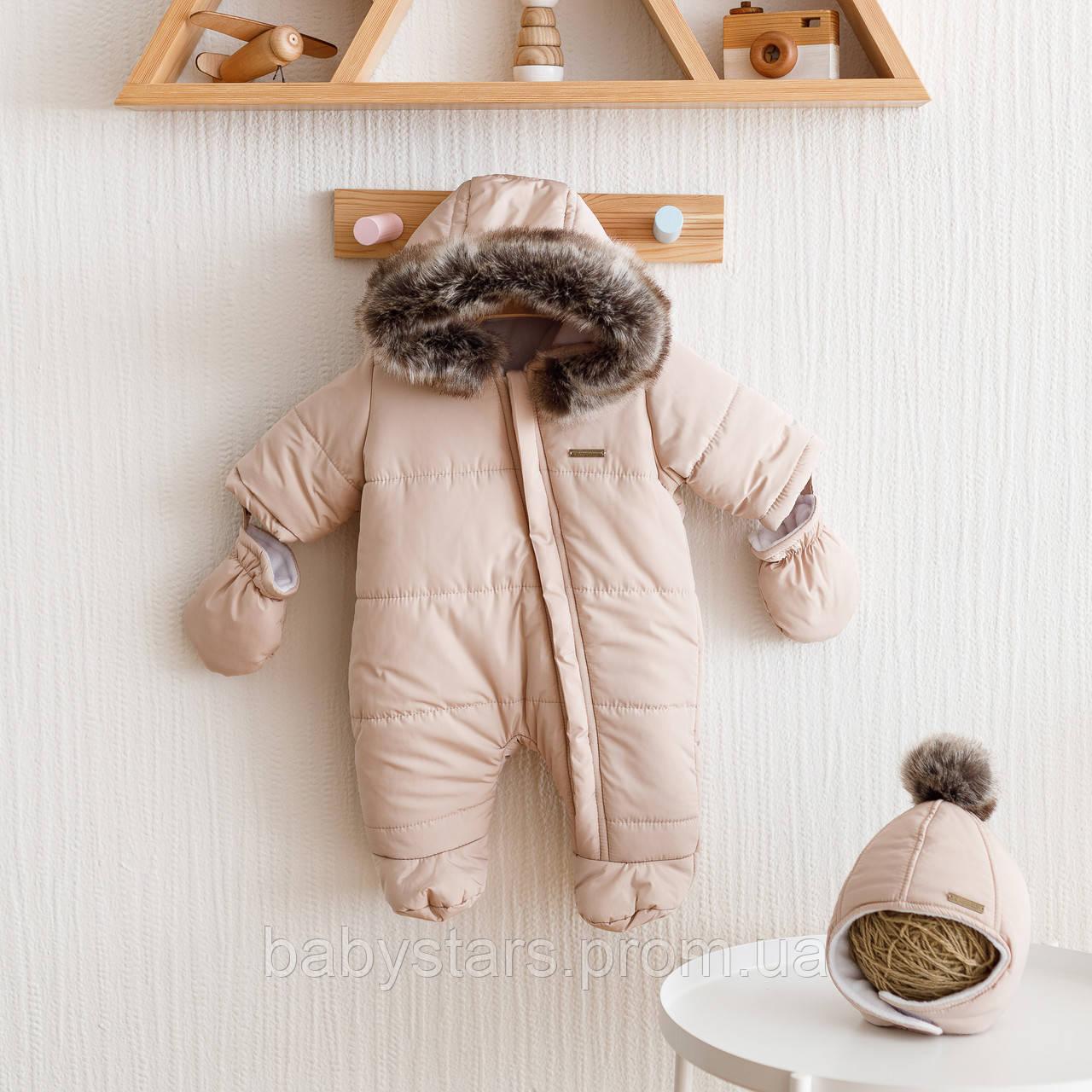 """Дитячий зимовий набір """"Аляска"""" бежевий"""