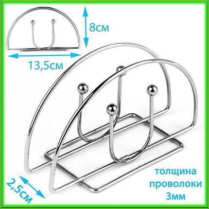Металева підставка для серветок овальна 13,5*2,5*8см, фото 2