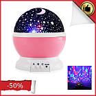 Ночник-проектор Звездное небо Star Master Детский ночник. Светодиодный проектор звездного неба, фото 2