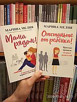 Комплект книг Мелия Марина Мама рядом! + Отстаньте от ребенка