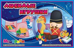 """Серия """"Меморики"""" Любимые игрушки 20666"""