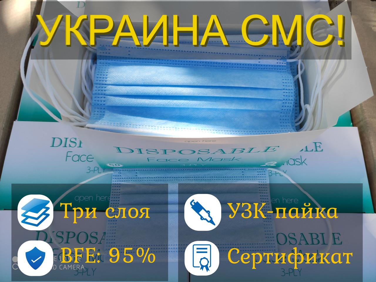 Маски медицинские КАЧЕСТВО! Трехслойные, фильтр мельтблаун, фиксатор, Китай/Украина Украина СМС