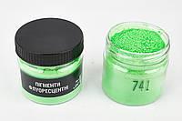 Пигмент флуоресцентный зелёный 741. Для геля ,акрила, лака, дизайнов светится в ультрафиолете. 70мл.