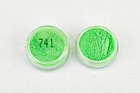 Пигмент флуоресцентный зелёный 741. Для геля ,акрила, лака, дизайнов светится в ультрафиолете. 2 мл.