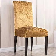 Универсальные чехлы на кухонные стулья со спинкой велюровые, Золото Турция