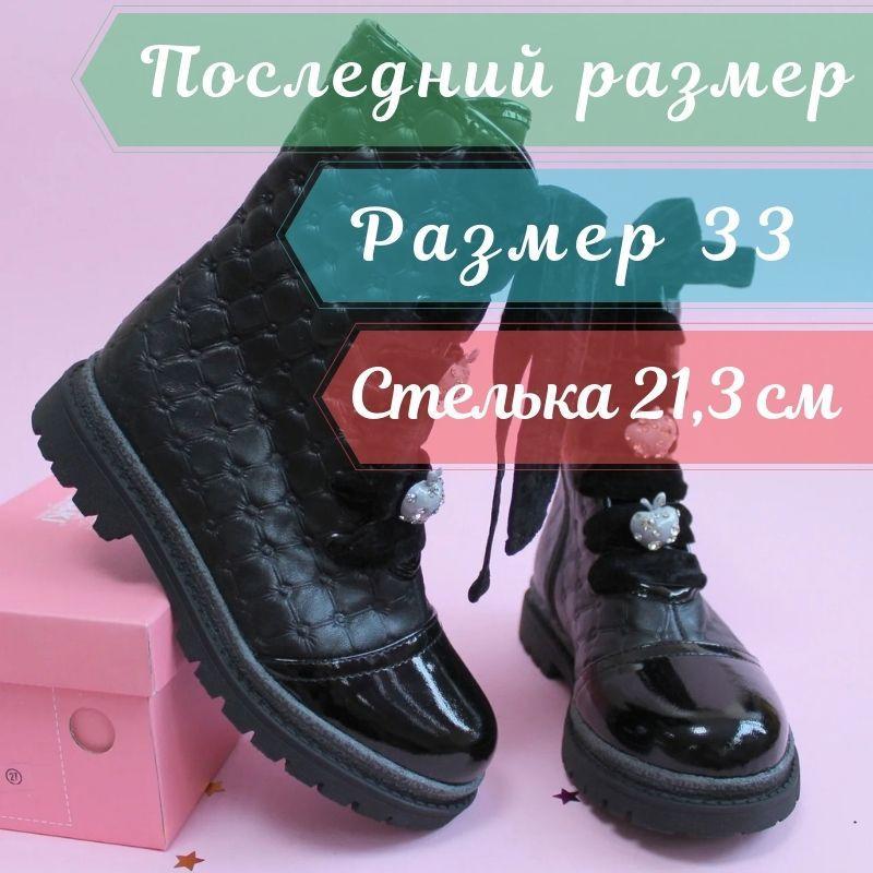 Кожаные черные сапоги для девочки шнуровка тм Олтея р.33