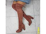 Ботфорты сапоги чулки демисезон пудровые замшевые на широком удобном каблуке 38 р. (2364), фото 2