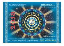 Астрологический календарь для Украины на 2018 год ( на русском языке ), Лунный календарь