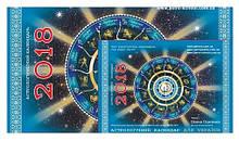 Астрологічний календар для України на 2018 рік ( на українській мові)