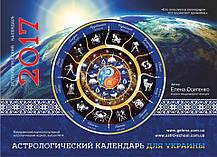 Астрологический календарь для Украины на 2017 год ( на русском языке ), Лунный календарь