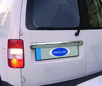 Volkswagen Caddy Хром над номером распашные двери Кармос / Накладки на двери Фольксваген Кадди
