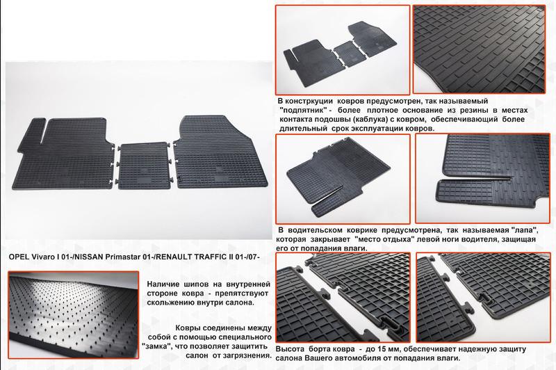 Nissan Primastar резиновые коврики 1↗1 Stingray Premium / Резиновые коврики Ниссан Примастар