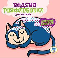 """Серия: Водная раскраска """"Моя кошечка"""" 403518"""