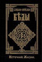 Славяно-Арийские Веды. Книга 4. Источник жизни