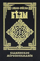 Славяно-Арийские Веды. Книга 5. Славянское миропонимание