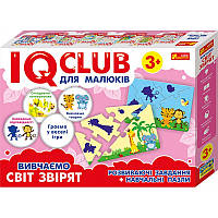 Учебные пазлы. Изучаем мир зверей. IQ-club для малышей (У) 13203006, фото 1