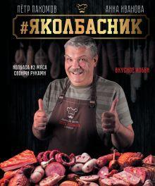 Яколбасник. Колбаса из мяса. Вкусное хобби. Пахомов Петр Николаевич