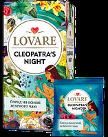 Чай зеленый китайский с фруктами, лепестками цветов. Lovare Ночь Клеопатры 24пак. по 2г.