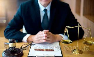 Юридичні послуги, допомога з пропискою