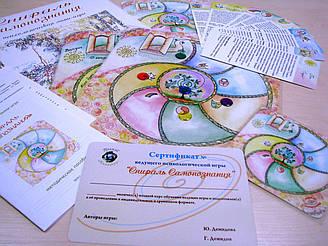 Психологічна гра «Спіраль Самопізнання» (Демидова Юля)